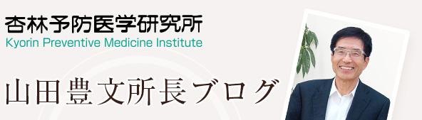 山田所長ブログ